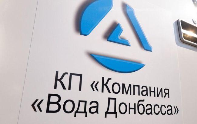 Компания «Вода Донбасса» раскрыла откуда берет деньги и на что их тратит