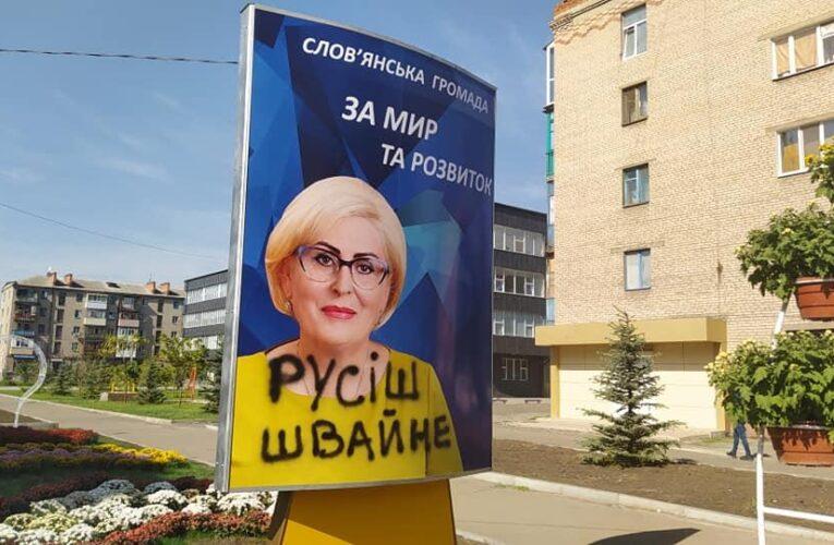 «Русиш швайне» : в Славянске мужчина испортил рекламу с лицом Штепы, его задержали